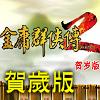 金庸群俠傳 2 賀歲版(金庸群侠传 2 贺岁版)