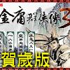 金庸群俠傳 3 賀歲版(金庸群侠传 3 贺岁版)