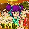 炎龍傳說 2: 加強版(Yan Loong Legend 2: Enhanced)